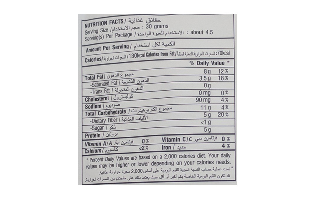 Noi Onion & Garlic Broad Beans with Skin   Pack  130 grams